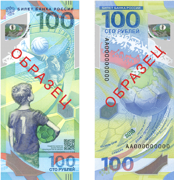 Украинским банкам запретили принимать 100 российских рублей