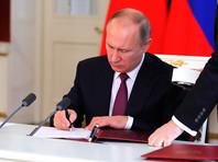 Путин подписал закон, разрешающий  офшорам участвовать в  приватизации через посредников