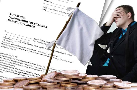 Процедура банкротства физического и юридического лица