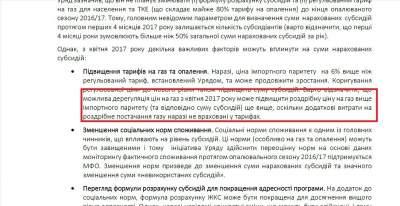 Стало известно, сколько Украина тратит на Нафтогаз