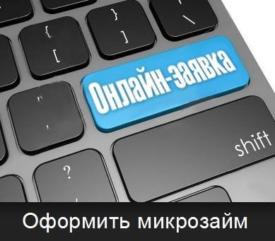 Как оформить онлайн заявку на микрозайм