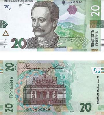 НБУ ввел в обращение обновленную банкноту номиналом 20 гривен