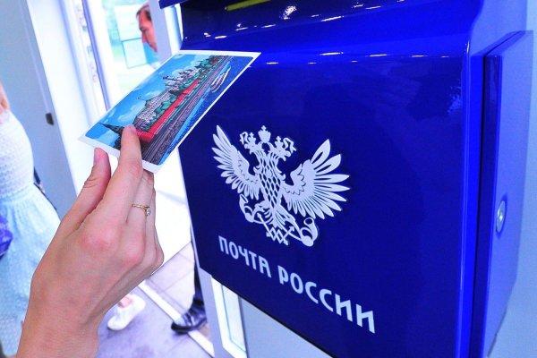 «Почта России» планирует войти в топ-5 лучших операторов в мире