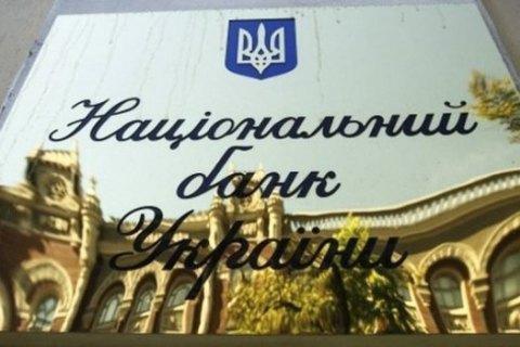 В НБУ назвали сумму ожидаемых поступлений от международных доноров