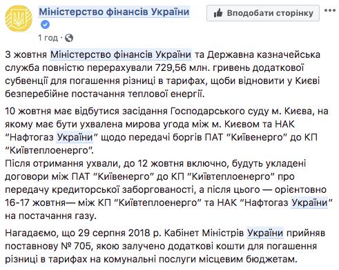 Минфин: Для возобновления подачи горячей воды в Киеве перечислили 730 млн грн