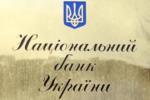 Украинские банки нужно докапитализировать на 6 млрд грн