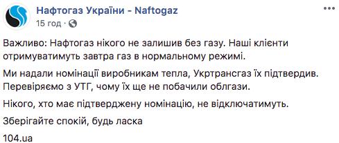 В Нафтогазе заявили, что нашли решение проблемы с газоснабжением