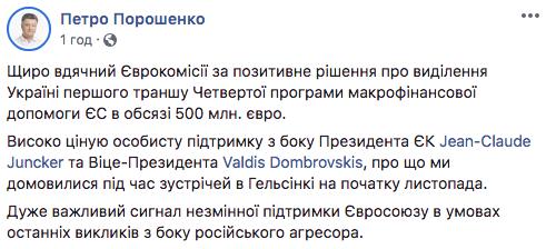 Еврокомиссия выделила Украине €500 млн