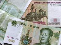 Россия и КНР до конца года подпишут соглашение о расчетах в нацвалютах вместо доллара