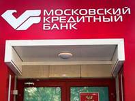 Московский Кредитный банк запустил вклад