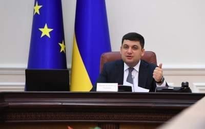 Украине нужна новая модель экономики, - Гройсман