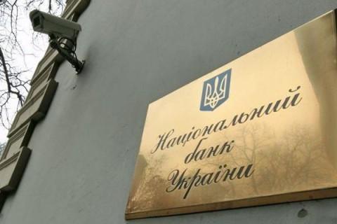 В НБУ назвали ключевые вызовы для Украины на следующий год