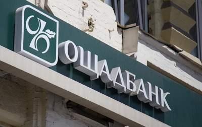 Ощадбанк будет обслуживать клиентов вблизи линии разграничения