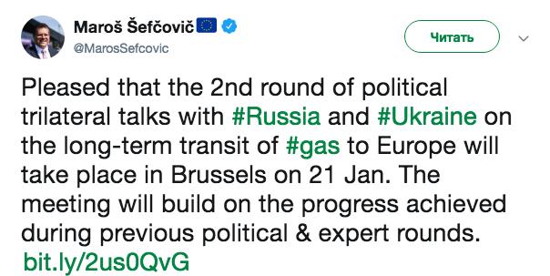 В Еврокомиссии анонсировали трехсторонние газовые переговоры