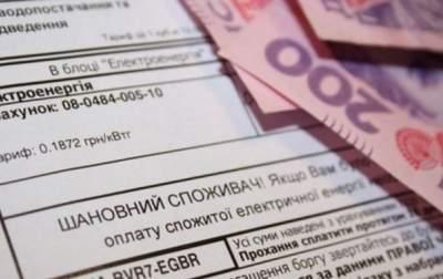 Украинцам не нужно платить по платежкам с завышенными тарифами