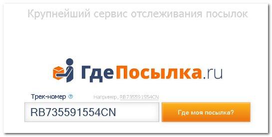 Почта России — для отслеживания посылок используйте универсальный сервис
