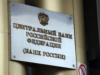 ЦБ зафиксировал рекордный отток зарубежных инвестиций из России