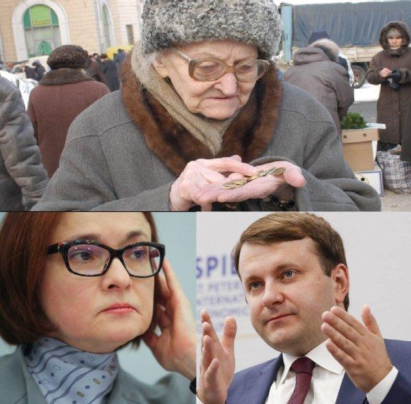 ПМЭФ ахнул: Спор Набиуллиной и Орешкина показал «виновных» в бедности россиян