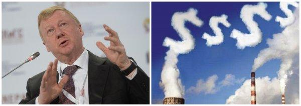 Дышать пока бесплатно - Чубайс предложил обложить промышленников углеродным налогом