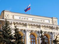 ЦБ допускает дальнейшее снижение уровня сбережений россиян в 2019 году
