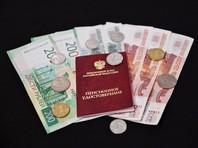 Власти определили концепцию новой пенсионной системы