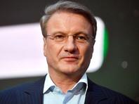 Глава Сбербанка предложил ужесточить наказание за кражу сведений о клиентах после недавней утечки