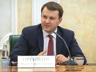 Орешкин обещал российской экономике 2% роста даже без структурных рефори