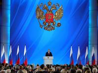 Путин в послании Федеральному собранию объявил о запуске