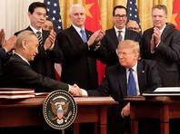 США и Китай подписали документы по первой фазе торговой сделки