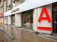 Альфа-банк массово заблокировал