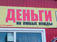 МФО вдвое урезали суммы микрозаймов для россиян