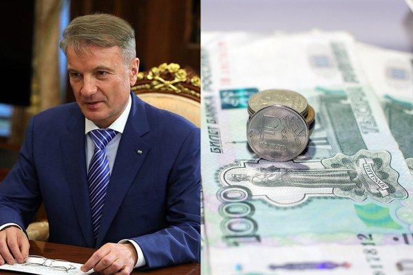 Глава Сбербанка: До конца года рубль окрепнет