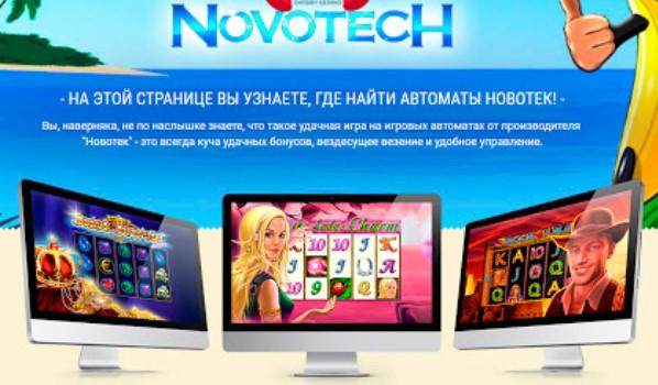 Гэмблинг бизнес с платформой Novotech: главные преимущества