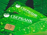 Сбербанк будет продавать властям и бизнесу данные о тратах и передвижениях россиян