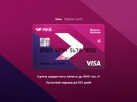 Оформление кредитной карты МКБ доступно в