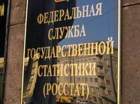 Росстат оценил падение экономики России из-за коронавируса  как максимальное за 11 лет